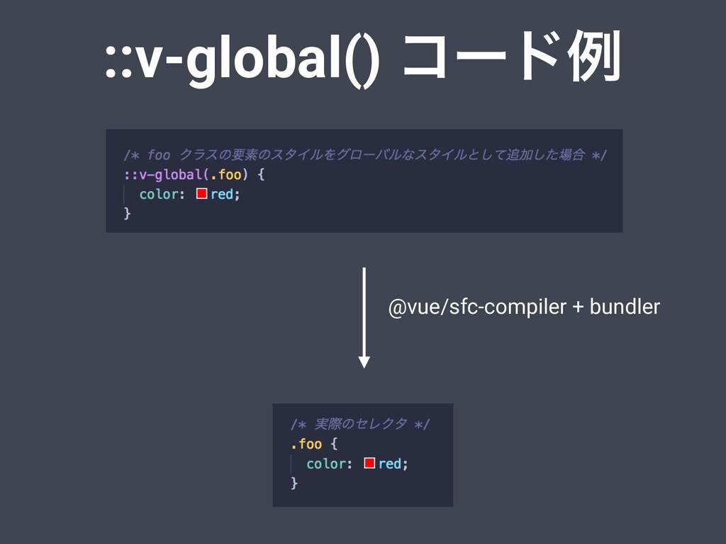 ::v-global() ίʔυྫ @vue/sfc-compiler + bundler