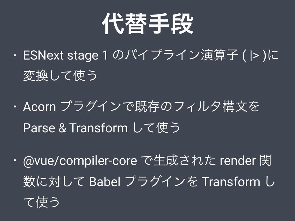 ସखஈ • ESNext stage 1 ͷύΠϓϥΠϯԋࢠ ( |> )ʹ มͯ͠͏...