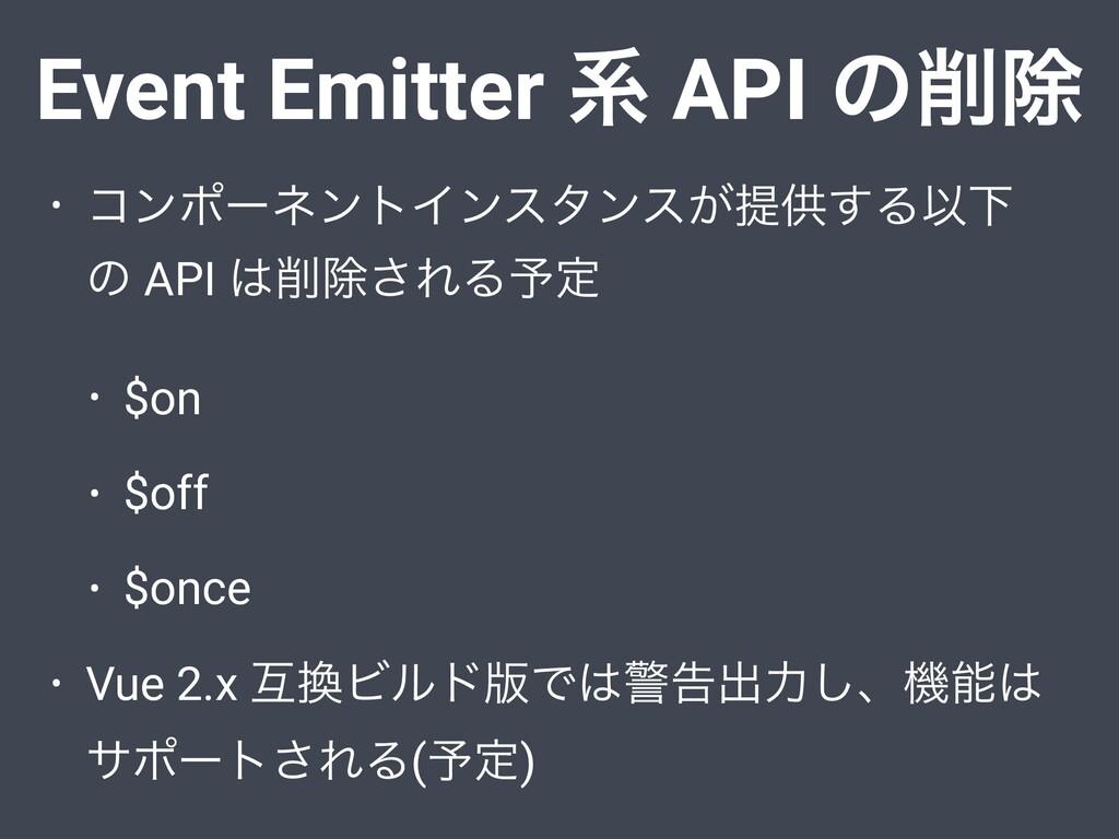 Event Emitter ܥ API ͷআ • ίϯϙʔωϯτΠϯελϯε͕ఏڙ͢ΔҎԼ ...