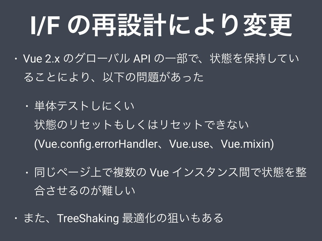 I/F ͷ࠶ઃܭʹΑΓมߋ • Vue 2.x ͷάϩʔόϧ API ͷҰ෦Ͱɺঢ়ଶΛอͯ͠...