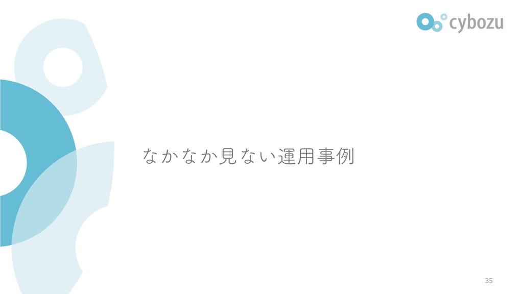 ͳ͔ͳ͔ݟͳ͍ӡ༻ྫ 35