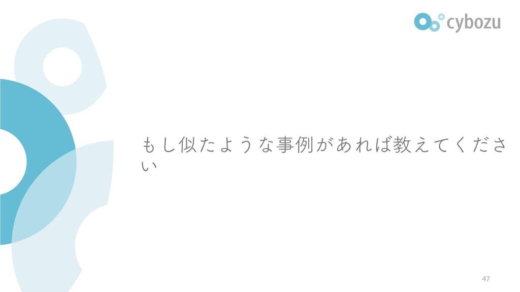 ͨ͠Α͏ͳྫ͕͋Εڭ͑ͯͩ͘͞ ͍ 47