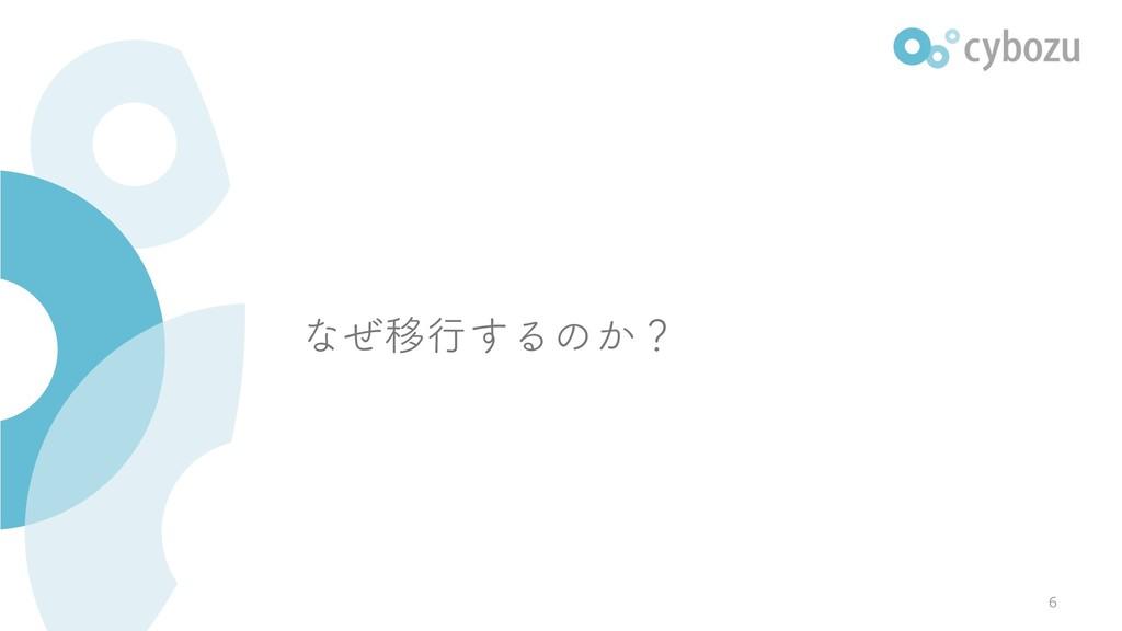 ͳͥҠߦ͢Δͷ͔ʁ 6