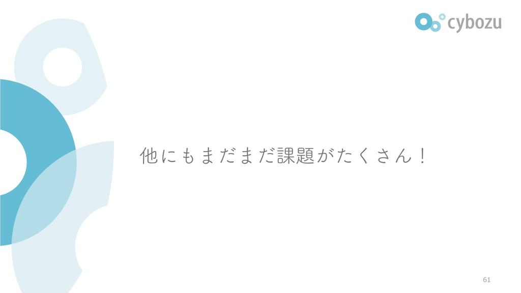 ଞʹ·ͩ·ͩ՝͕ͨ͘͞Μʂ 61