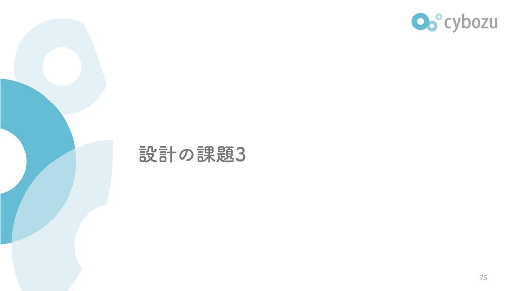ઃܭͷ՝ 75