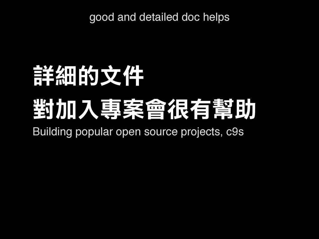 ⮸⊒Ḣቢ̿ ֲӴᑂ፞ร።൝ֵ Building popular open source ...
