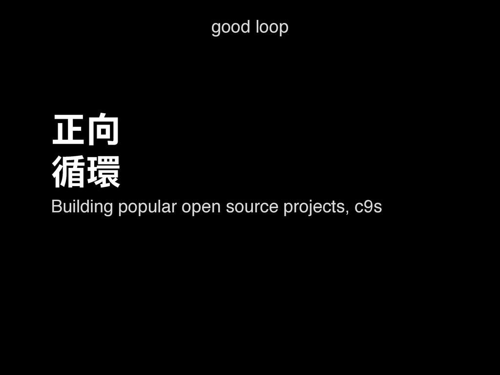 ᙟڎ ᳚ Building popular open source projects, c...