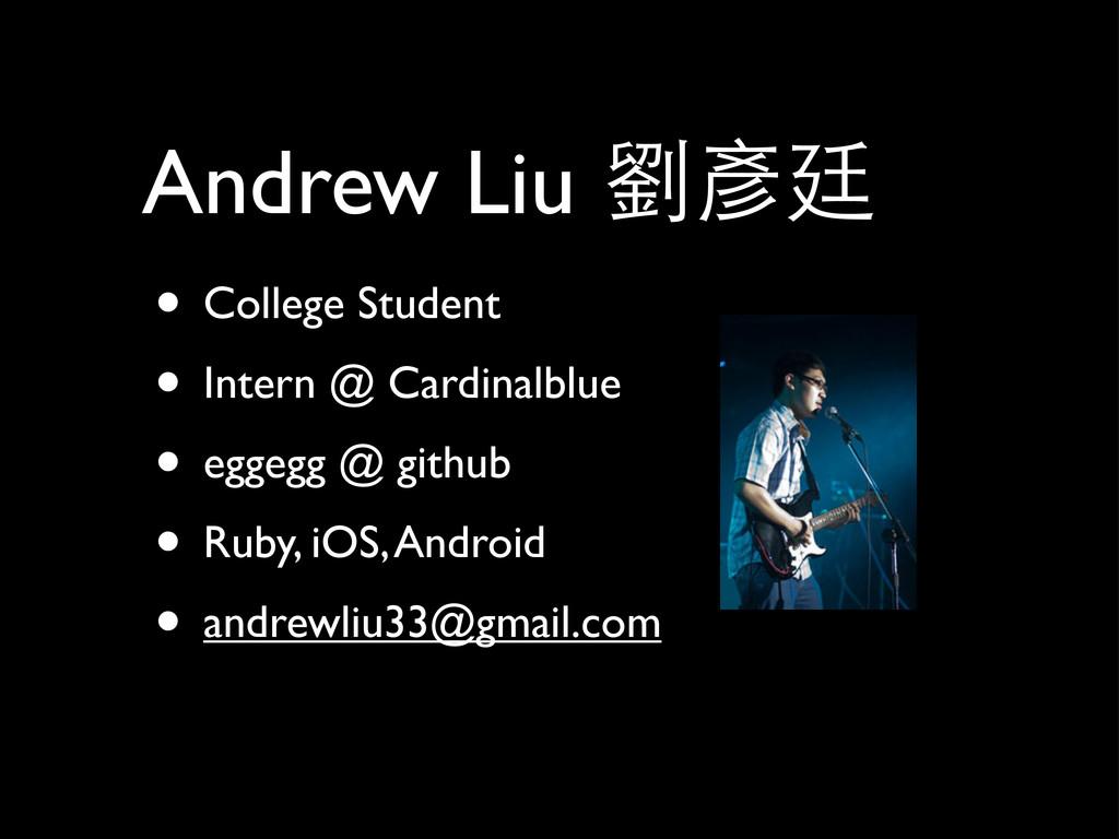 Andrew Liu 劉彥廷 • College Student • Intern @ Car...