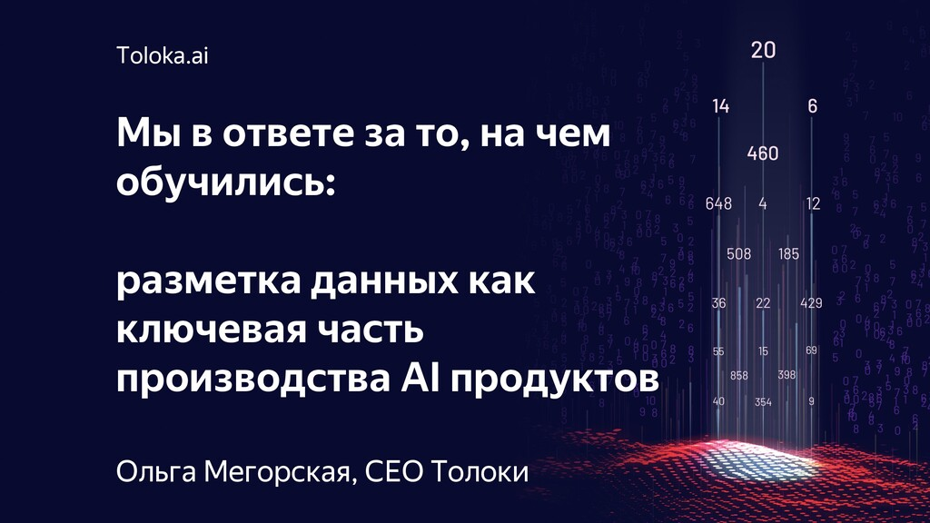 Ольга Мегорская, CEO Толоки Мы в ответе за то, ...