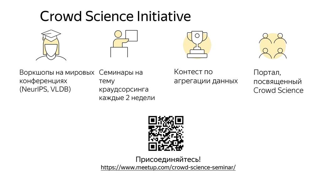 Crowd Science Initiative Воркшопы на мировых ко...