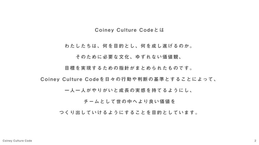 Coiney Culture Code 2 $PJOFZ$VMUVSF$PEFͱ Θͨ...