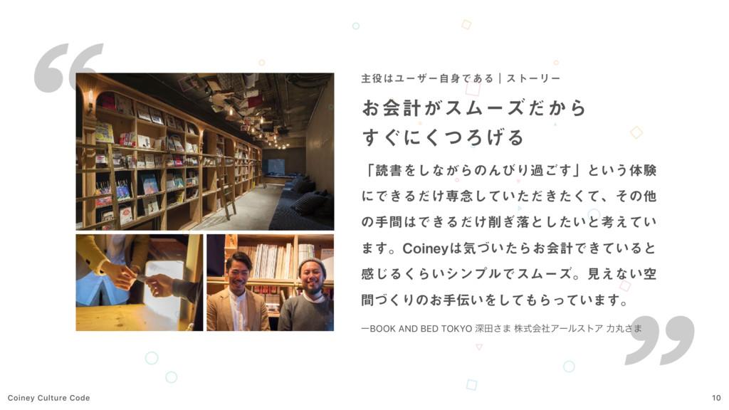Coiney Culture Code 10 ओϢʔβʔࣗͰ͋ΔʛετʔϦʔ ͓ձܭ͕...