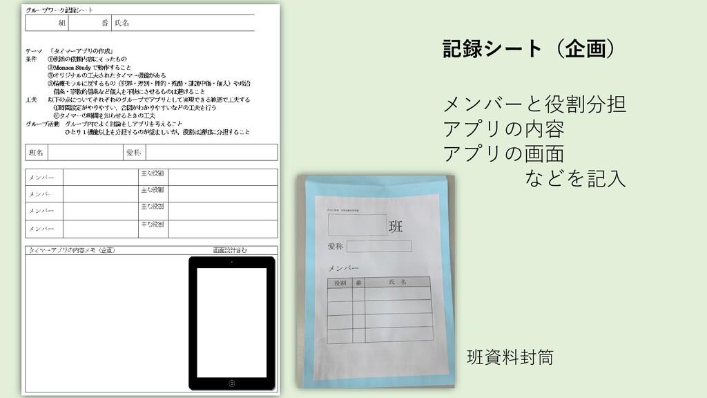 記録シート(企画) メンバーと役割分担 アプリの内容 アプリの画面 などを記入 班資料封筒
