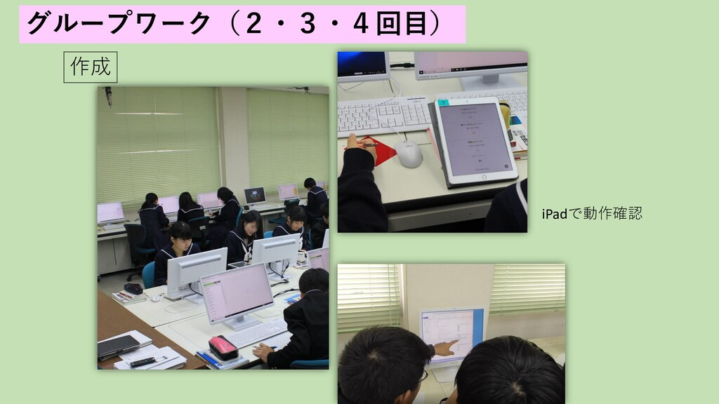 グループワーク(2・3・4回目) 作成 iPadで動作確認