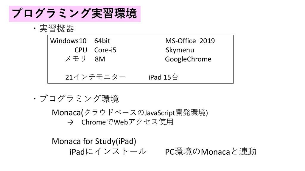 Monaca(クラウドベースのJavaScript開発環境) → ChromeでWebアクセス...