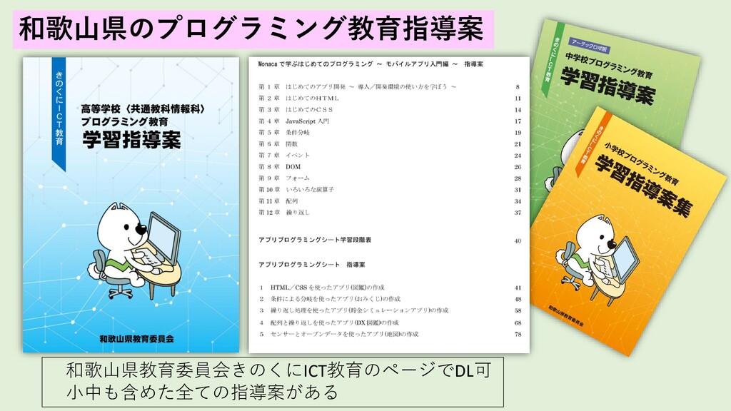 和歌山県のプログラミング教育指導案 和歌山県教育委員会きのくにICT教育のページでDL可 小中...
