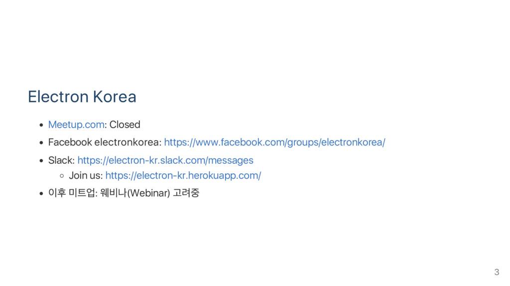 Electron Korea Meetup.com: Closed Facebook elec...