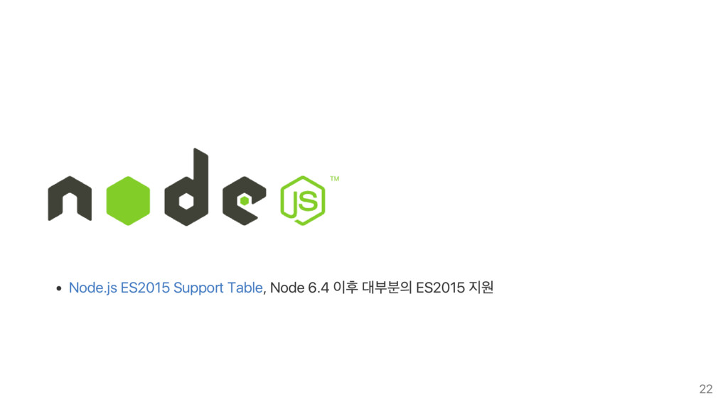 Node.js ES2015 Support Table, Node 6.4 이후 대부분의 ...