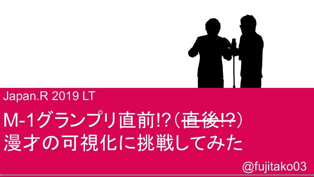 M-1グランプリ直前!?(直後!?) 漫才の可視化に挑戦してみた Japan.R 2019 L...