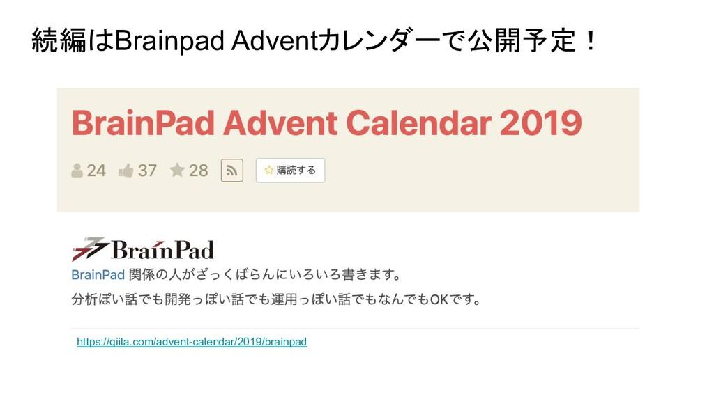 続編はBrainpad Adventカレンダーで公開予定! https://qiita.com...