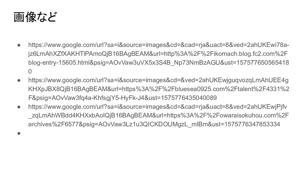 画像など ● https://www.google.com/url?sa=i&source=i...