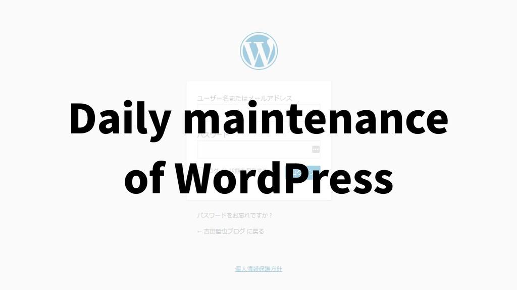 Daily maintenance of WordPress
