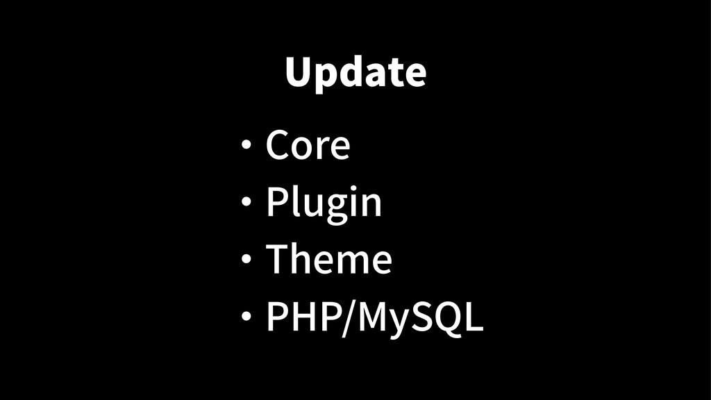 Update ・ Core ・ Plugin ・ Theme ・ PHP/MySQL