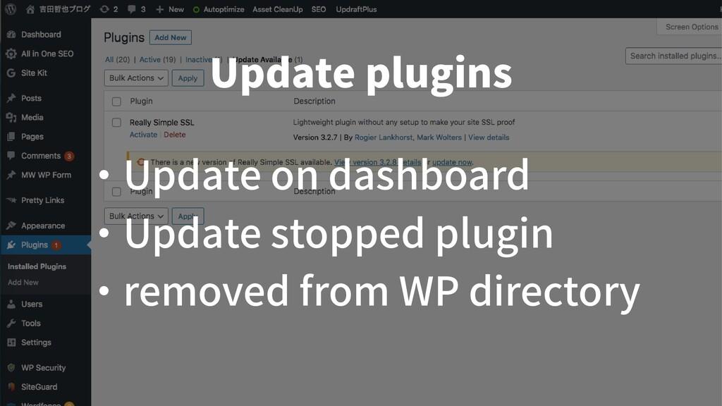 Update plugins ・ Update on dashboard ・ Update s...