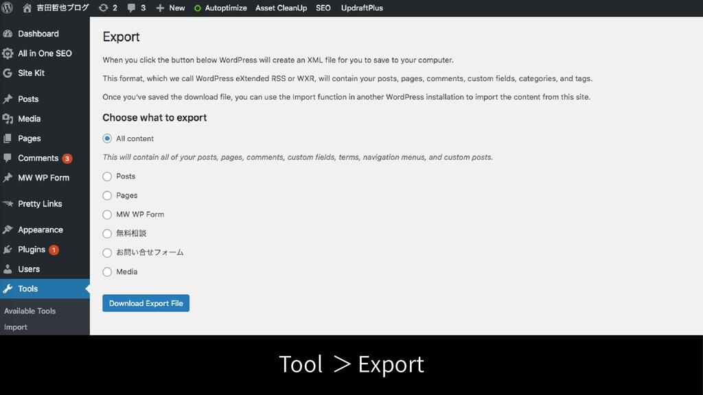 Tool > Export