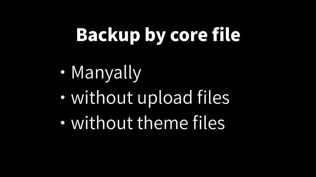 Backup by core file ・ Manyally ・ without upload ...