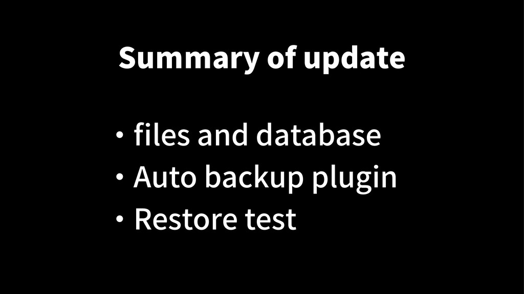 Summary of update ・ files and database ・ Auto ba...