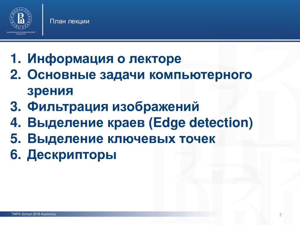 TMPA School 2018 Kostroma План лекции 1. Информ...