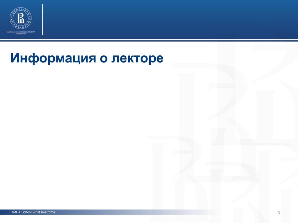 TMPA School 2018 Kostroma фото Информация о лек...