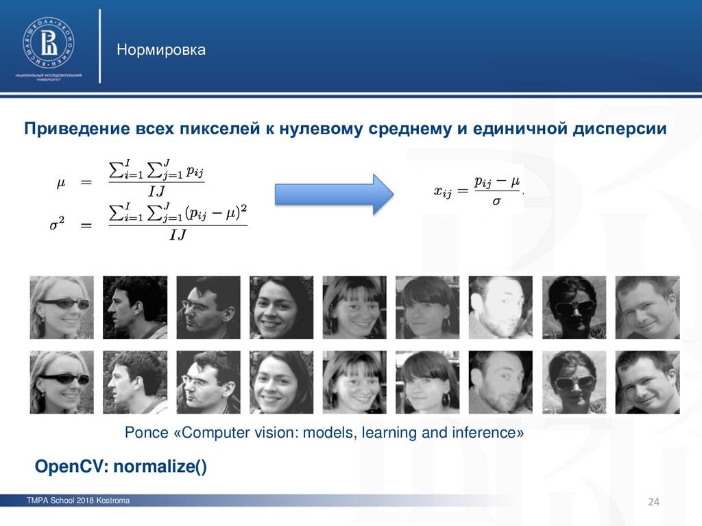 TMPA School 2018 Kostroma Нормировка Приведение...