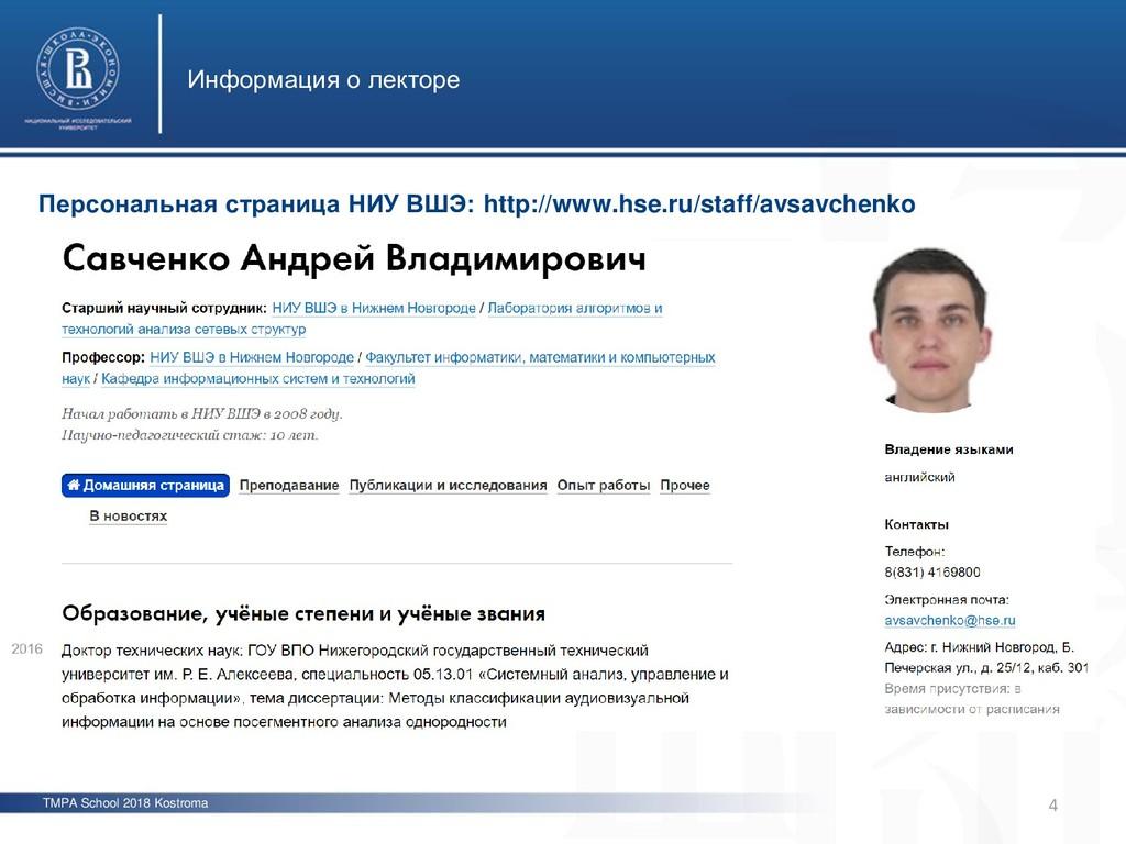 TMPA School 2018 Kostroma Информация о лекторе ...