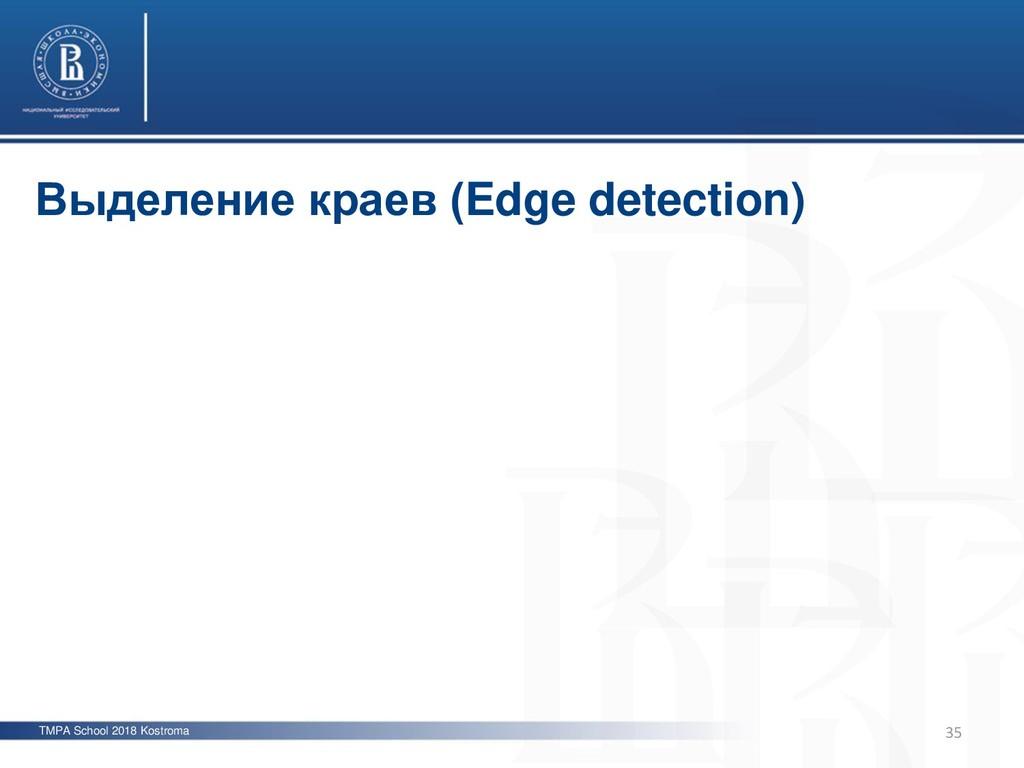 TMPA School 2018 Kostroma Выделение краев (Edge...