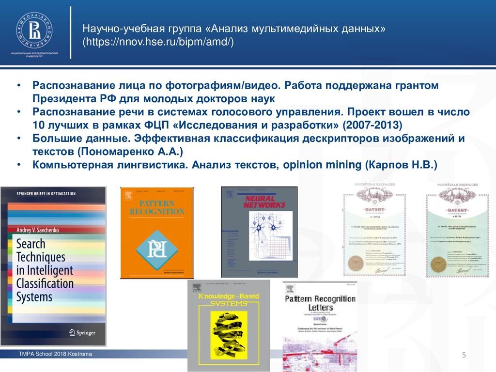 TMPA School 2018 Kostroma Научно-учебная группа...