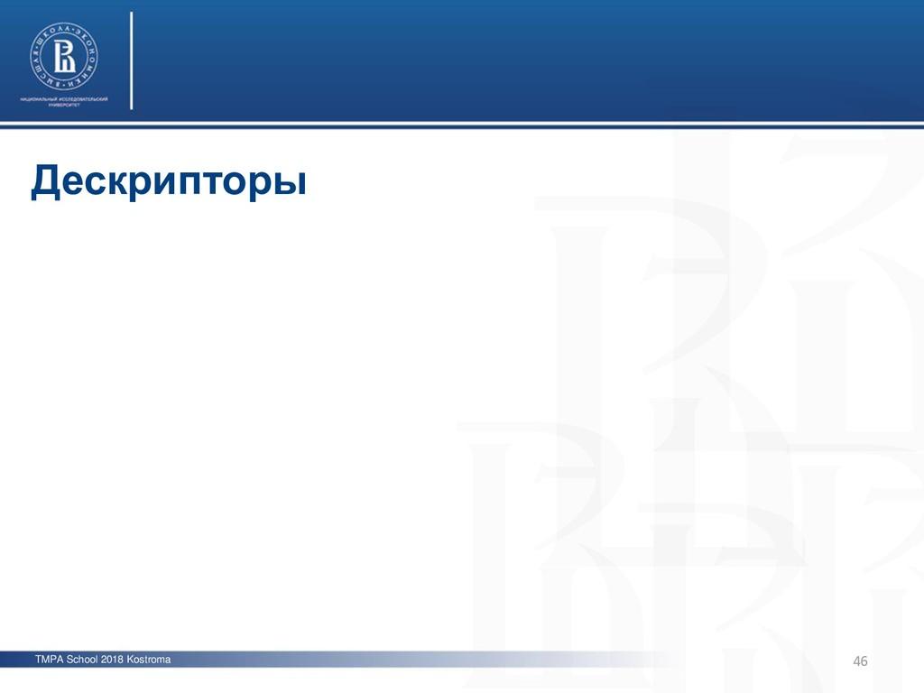 TMPA School 2018 Kostroma Дескрипторы 46