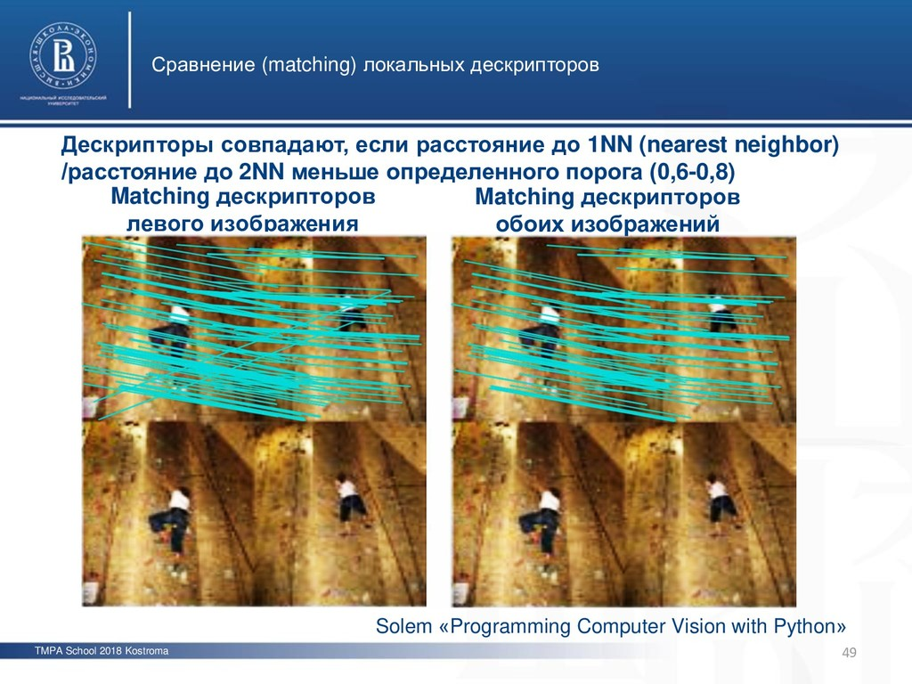 TMPA School 2018 Kostroma Сравнение (matching) ...