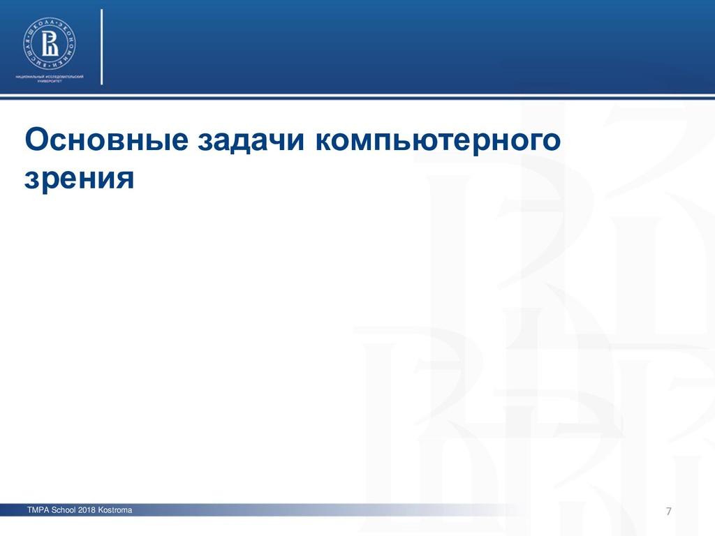 TMPA School 2018 Kostroma Основные задачи компь...