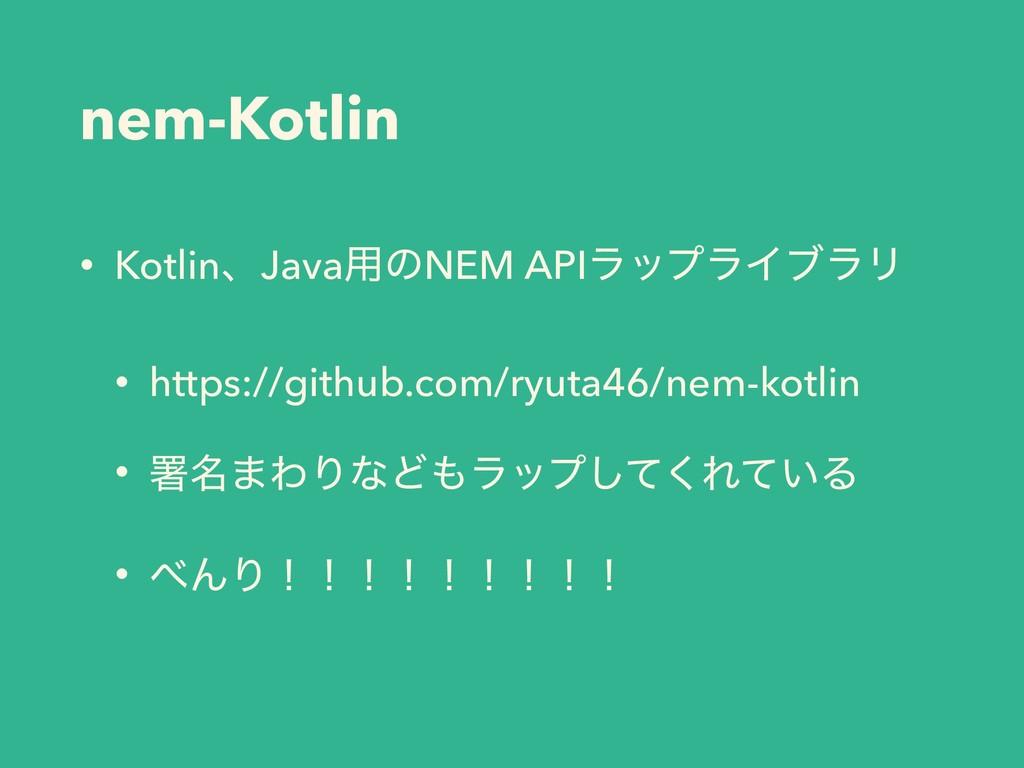 nem-Kotlin • KotlinɺJava༻ͷNEM APIϥοϓϥΠϒϥϦ • htt...
