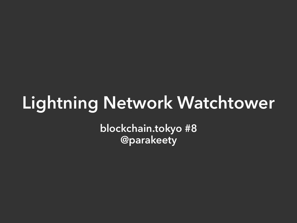 Lightning Network Watchtower blockchain.tokyo #...