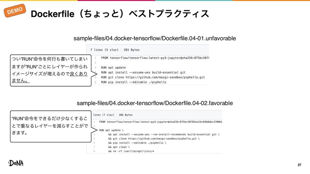 DEMO DockerfileʢͪΐͬͱʣϕετϓϥΫςΟε 27 sample-files/...