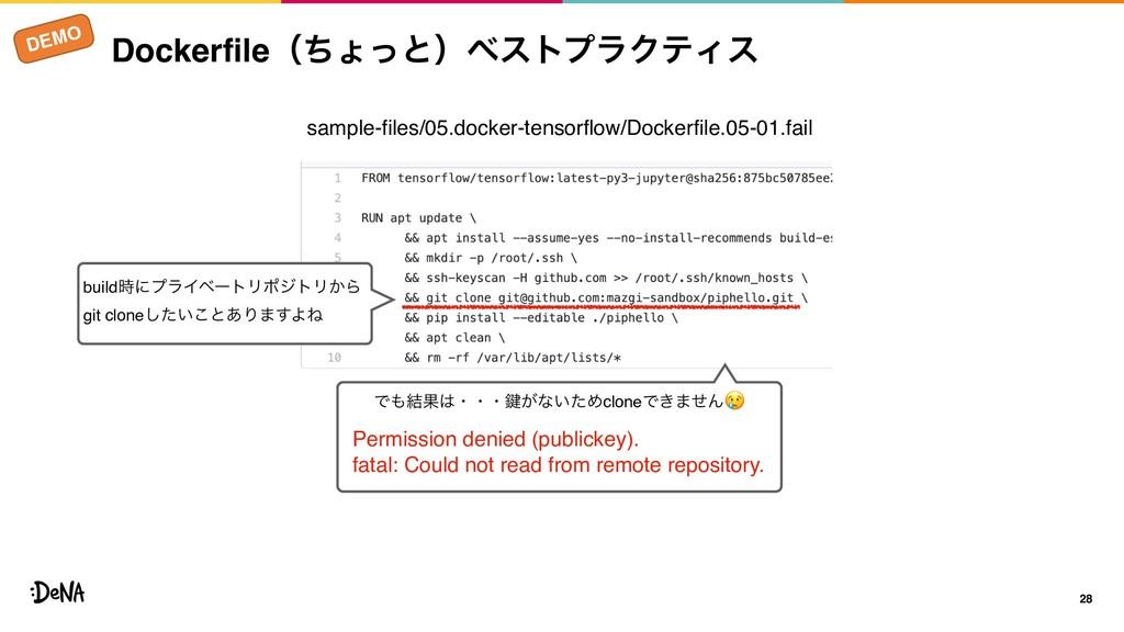 DEMO DockerfileʢͪΐͬͱʣϕετϓϥΫςΟε 28 sample-files/...