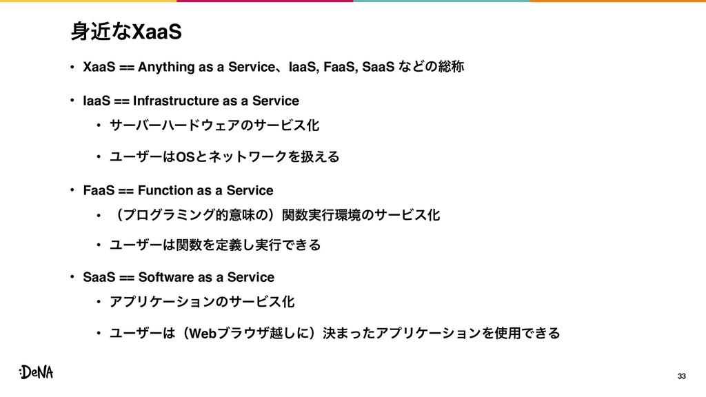 ۙͳXaaS • XaaS == Anything as a ServiceɺIaaS, F...