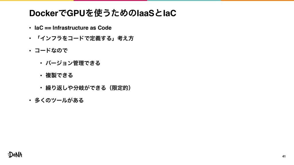DockerͰGPUΛ͏ͨΊͷIaaSͱIaC • IaC == Infrastructur...