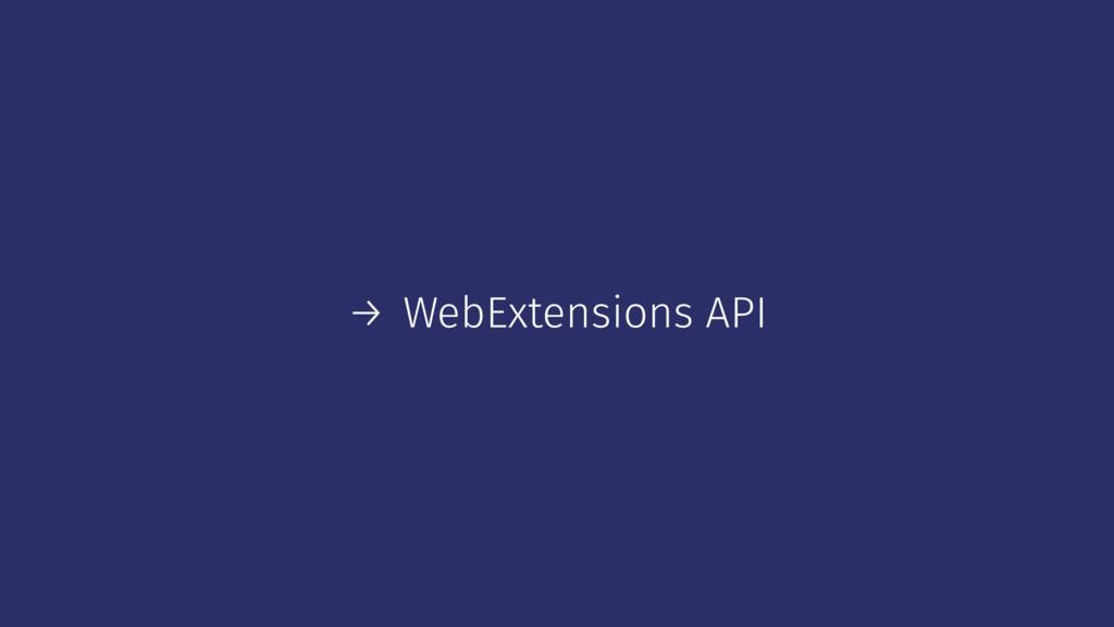 → WebExtensions API