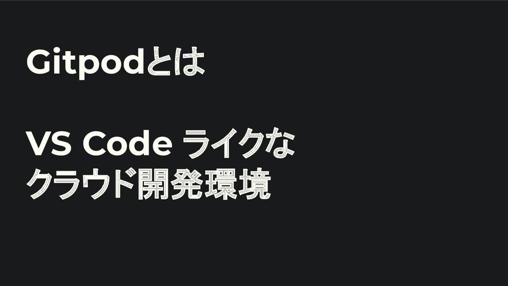 Gitpodとは VS Code ライクな クラウド開発環境