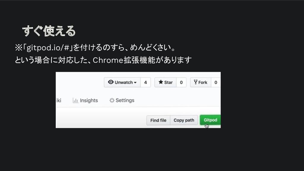 すぐ使える ※「gitpod.io/#」を付けるのすら、めんどくさい。 という場合に対応した、...