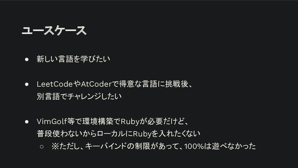 ユースケース ● 新しい言語を学びたい ● LeetCodeやAtCoderで得意な言語に挑戦...